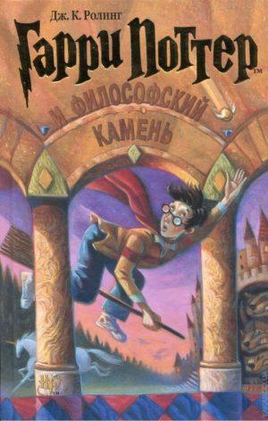 Гарри Поттер и философский камень читать онлайн