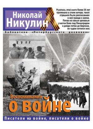 Воспоминания о войне читать онлайн