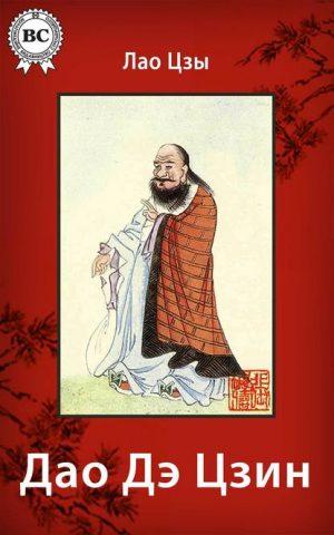 Дао Дэ Цзин читать онлайн