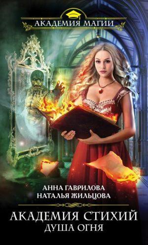 Академия Стихий. Душа Огня читать онлайн