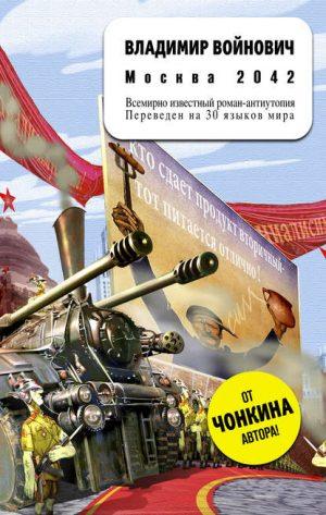 Москва 2042 читать онлайн
