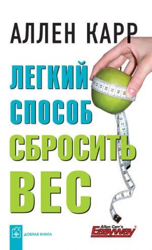 Легкий способ сбросить вес читать онлайн