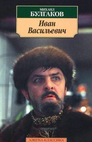 Иван Васильевич читать онлайн