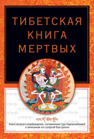 Бардо Тодол. Тибетская книга мертвых читать онлайн