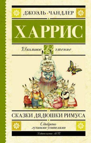 Сказки дядюшки Римуса читать онлайн