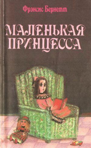 Маленькая принцесса читать онлайн