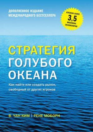 Стратегия голубого океана читать онлайн