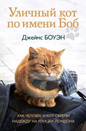 Уличный кот по имени Боб читать онлайн
