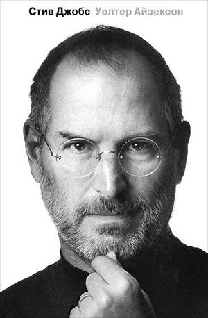 Стив Джобс читать онлайн