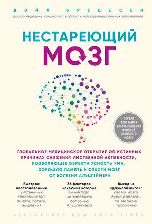 Нестареющий мозг читать онлайн