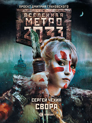 Метро 2033: Свора читать онлайн