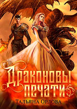 Драконовы печати читать онлайн