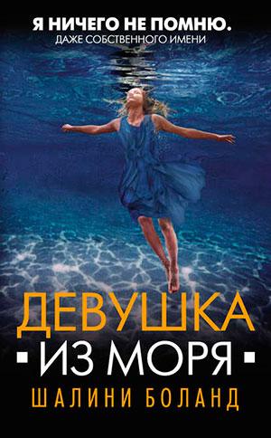 Девушка из моря читать онлайн