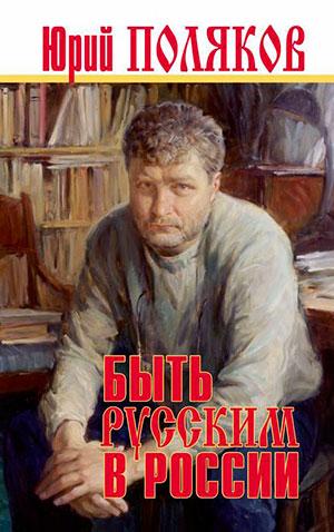 Быть русским в России читать онлайн