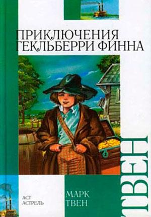Приключения Гекльберри Финна читать онлайн