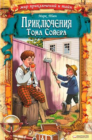 Приключения Тома Сойера читать онлайн