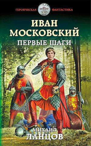 Иван Московский. Первые шаги читать онлайн