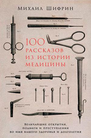 100 рассказов из истории медицины читать онлайн