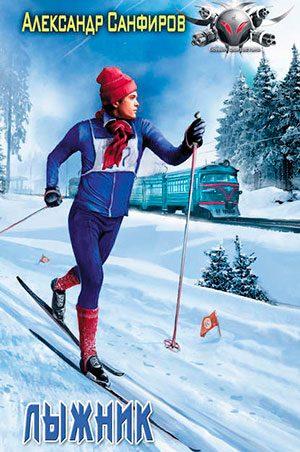 Лыжник читать онлайн