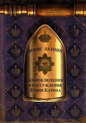 Доброключения и рассуждения Луция Катина читать онлайн