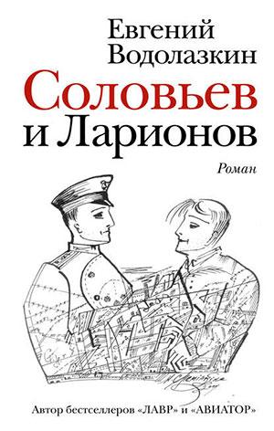 Соловьев и Ларионов читать онлайн