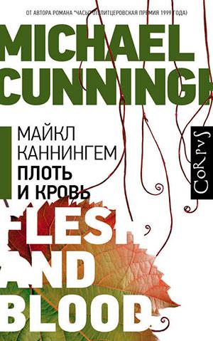 Плоть и кровь читать онлайн