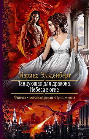 Небеса в огне читать онлайн