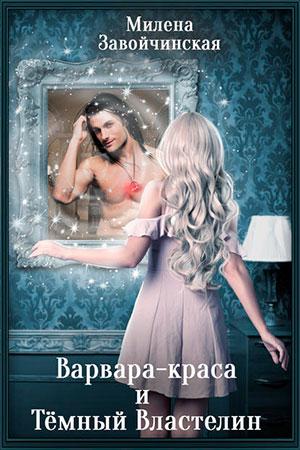 Варвара-краса и Тёмный властелин читать онлайн