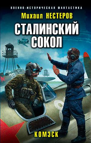 Сталинский сокол. Комэск читать онлайн
