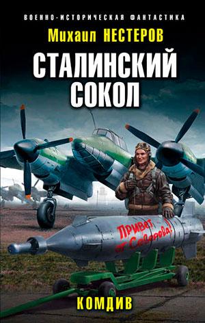 Сталинский сокол. Комдив читать онлайн