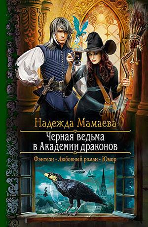 Черная ведьма в Академии драконов читать онлайн