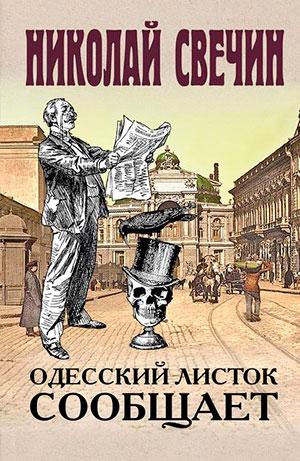 Одесский листок сообщает читать онлайн