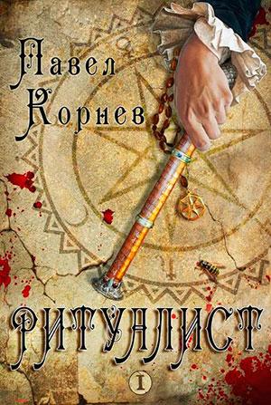 Ритуалист. Том 1 читать онлайн