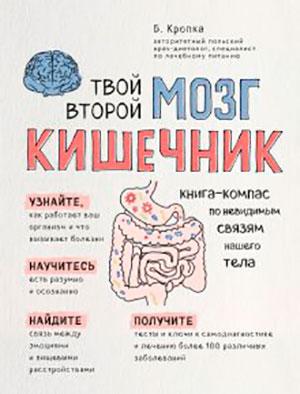 Твой второй мозг – кишечник. Книга-компас по невидимым связям нашего тела читать онлайн
