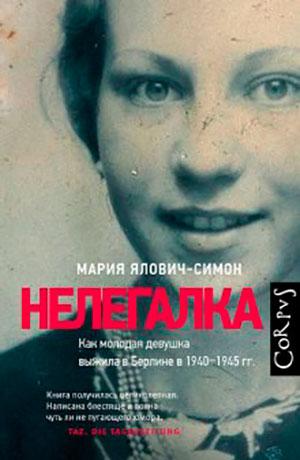 Нелегалка. Как молодая девушка выжила в Берлине в 1940–1945гг. читать онлайн