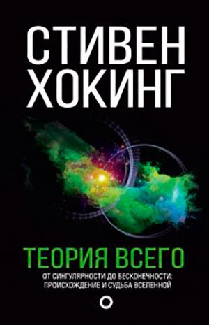 Теория всего. От сингулярности до бесконечности: происхождение и судьба Вселенной читать онлайн