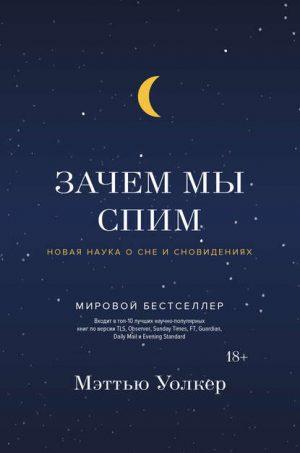 Зачем мы спим. Новая наука о сне и сновидениях читать онлайн
