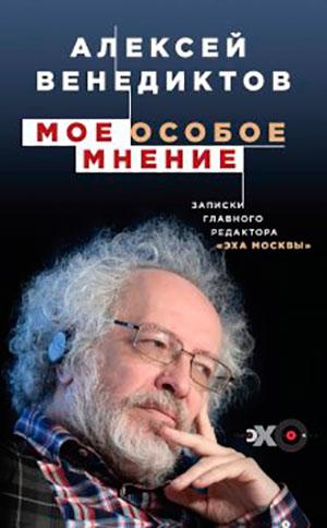 Мое особое мнение. Записки главного редактора «Эха Москвы» читать онлайн