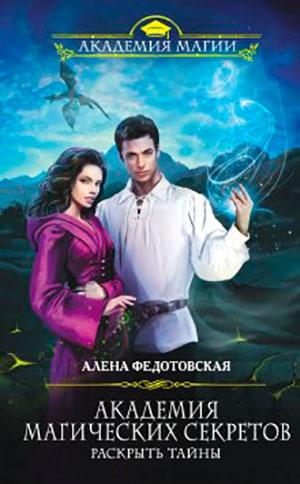 Академия магических секретов. Раскрыть тайны читать онлайн