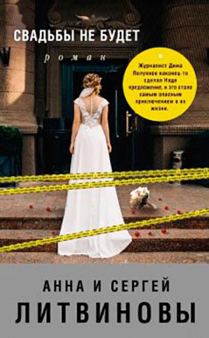 Свадьбы не будет читать онлайн