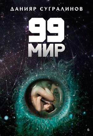 99 мир читать онлайн