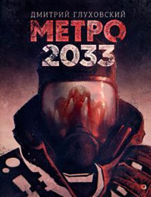 Метро 2033 читать онлайн