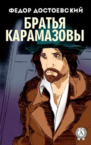 Братья Карамазовы читать онлайн