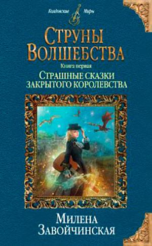 Струны волшебства. Книга первая. Страшные сказки закрытого королевства читать онлайн