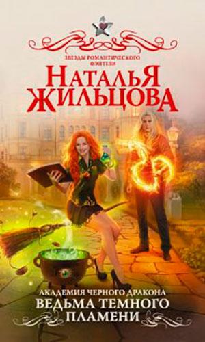Академия черного дракона. Ведьма темного пламени читать онлайн