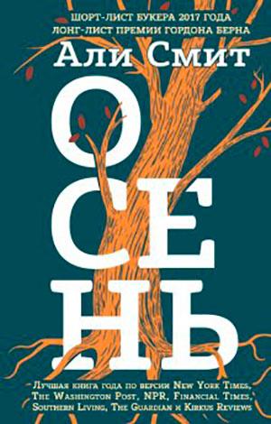 Осень читать онлайн