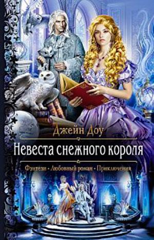 Невеста снежного короля читать онлайн