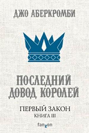 Последний довод королей читать онлайн