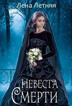 Невеста Смерти читать онлайн