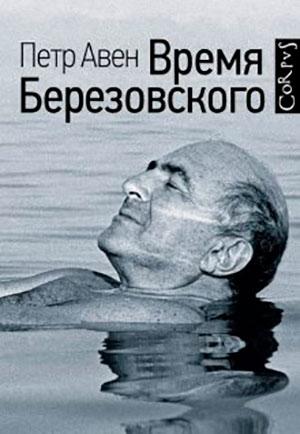 Время Березовского читать онлайн